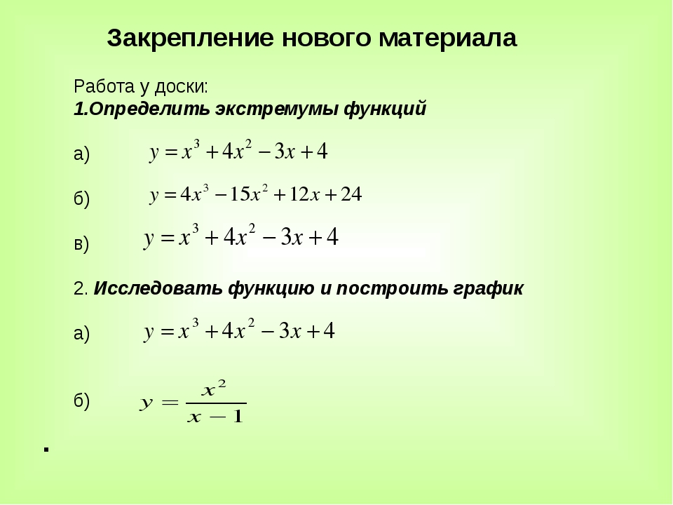Домашнее задание: А.Н.Колмогоров «Алгебра и начала анализа», §6, №283,290