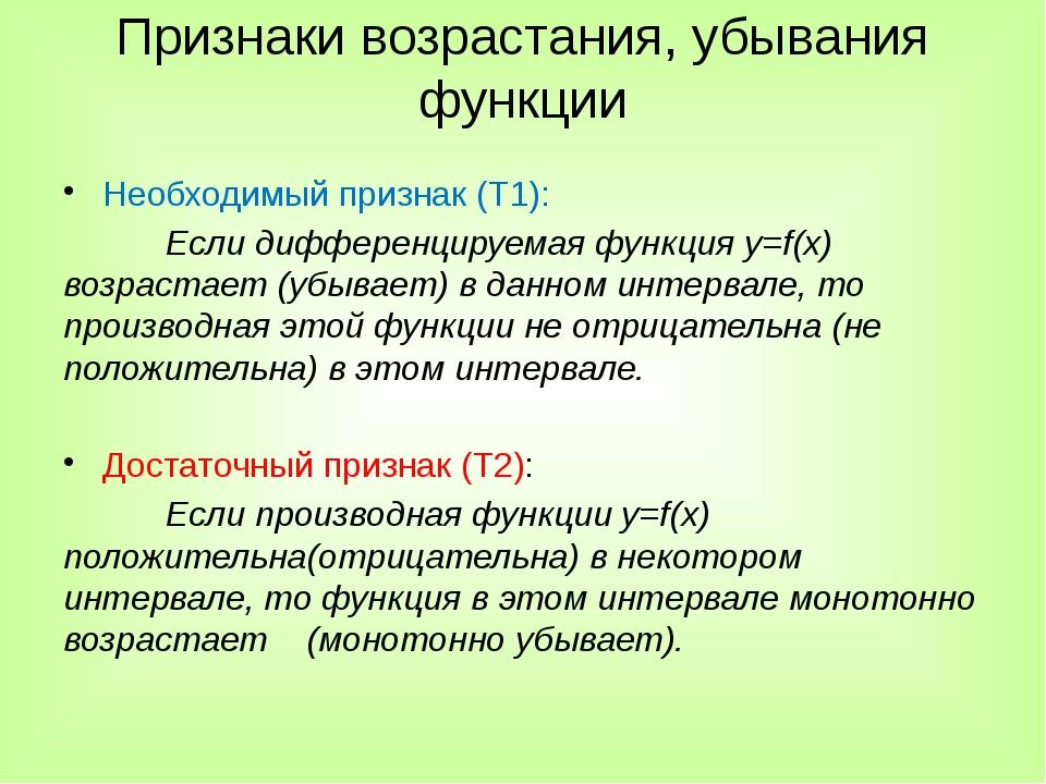 Признаки возрастания, убывания функции Необходимый признак (Т1): Если диффе...