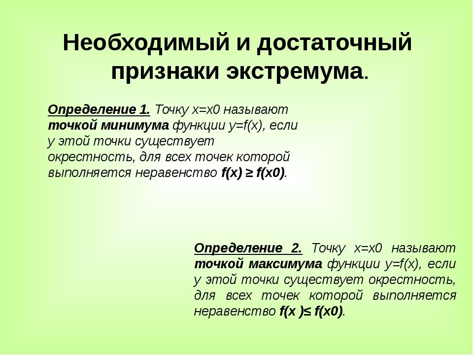 1.Найти область определения данной функции f(x). 2.Вычислить производную f (x...