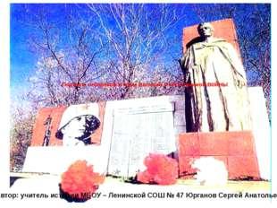 Подвиги сибиряков в годы Великой Отечественной войны Автор: учитель истории М