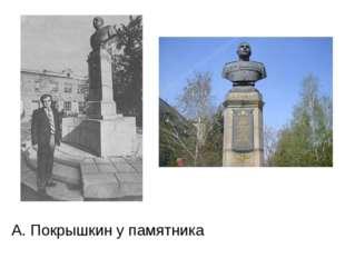 А. Покрышкин у памятника