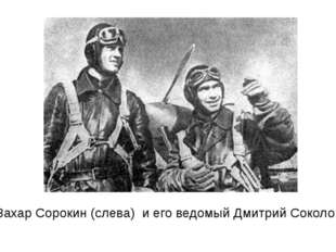 Захар Сорокин (слева) и его ведомый Дмитрий Соколов