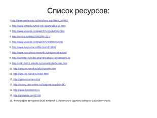 Список ресурсов: 1.http://www.warheroes.ru/hero/hero.asp?Hero_id=402 2. http: