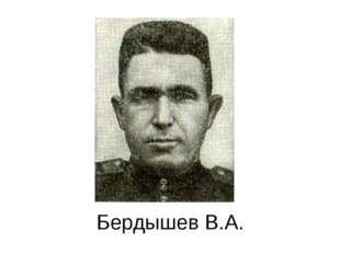 Бердышев В.А.