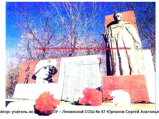 Подвиги сибиряков в годы Великой Отечественной войны Автор: учитель истории М...