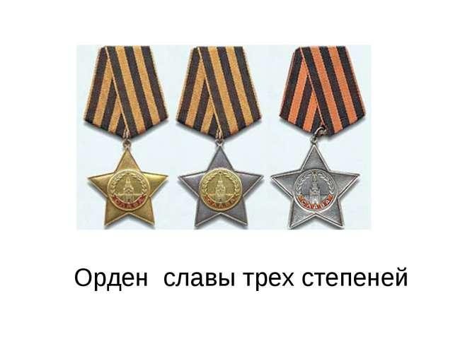 Орден славы трех степеней