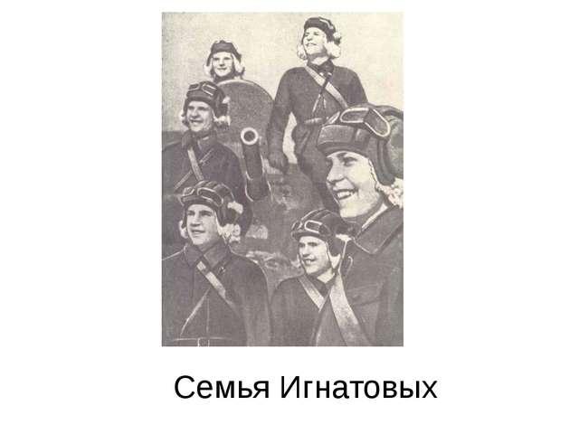 Семья Игнатовых