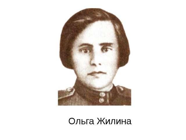Ольга Жилина