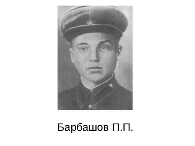 Барбашов П.П.