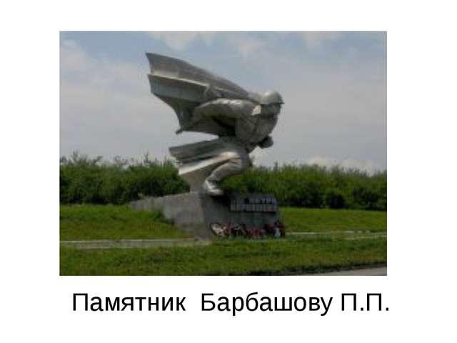 Памятник Барбашову П.П.