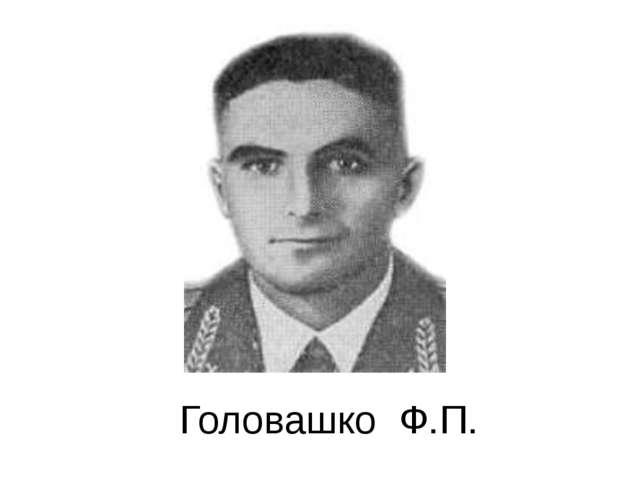 Головашко Ф.П.