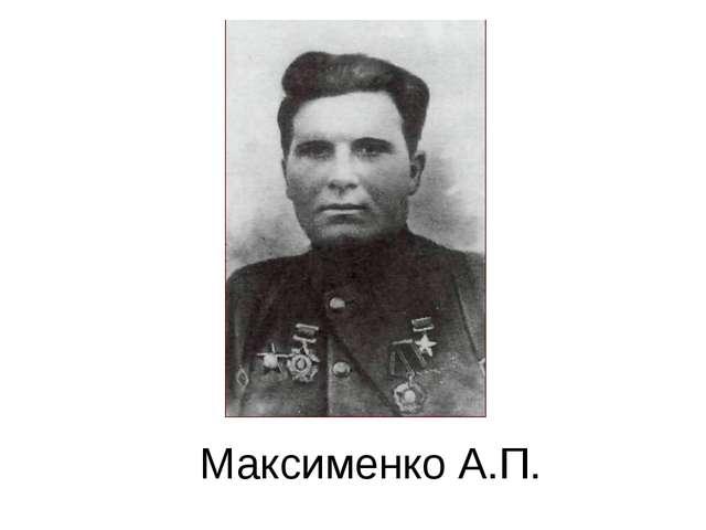 Максименко А.П.