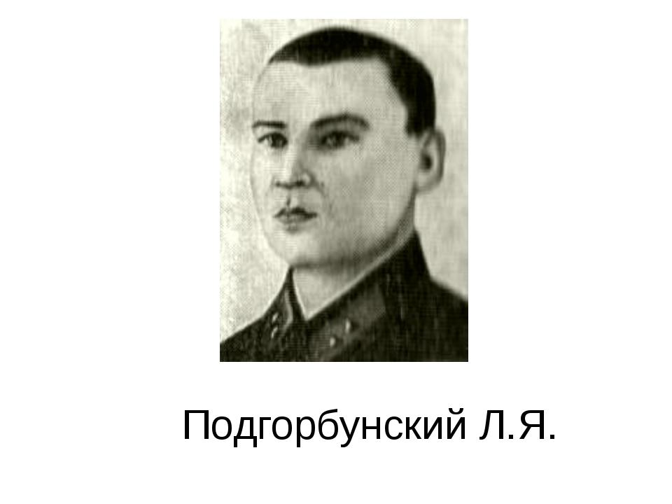 Подгорбунский Л.Я.