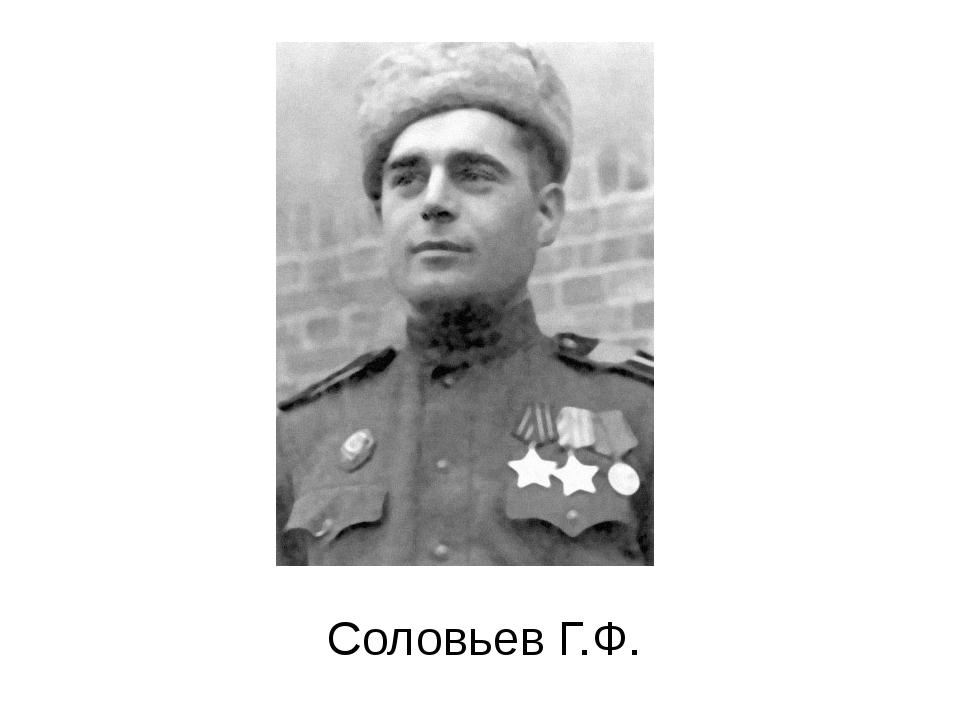 Соловьев Г.Ф.