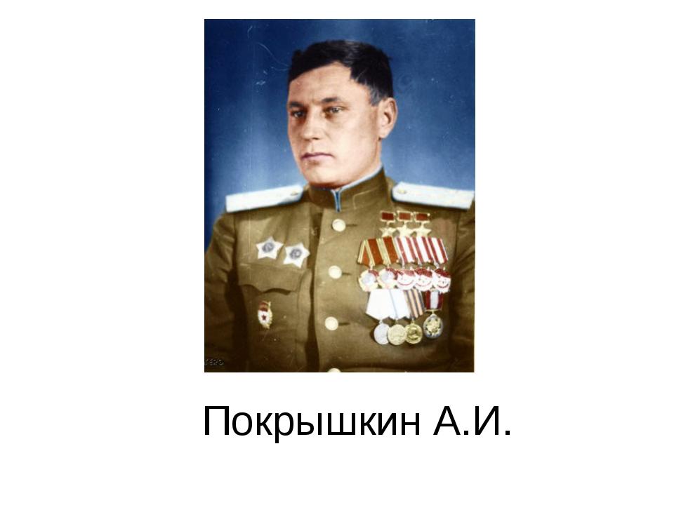 Покрышкин А.И.