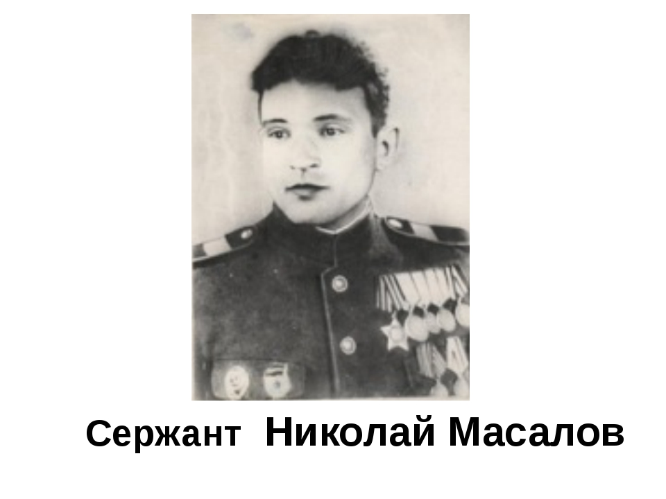 Сержант Николай Масалов
