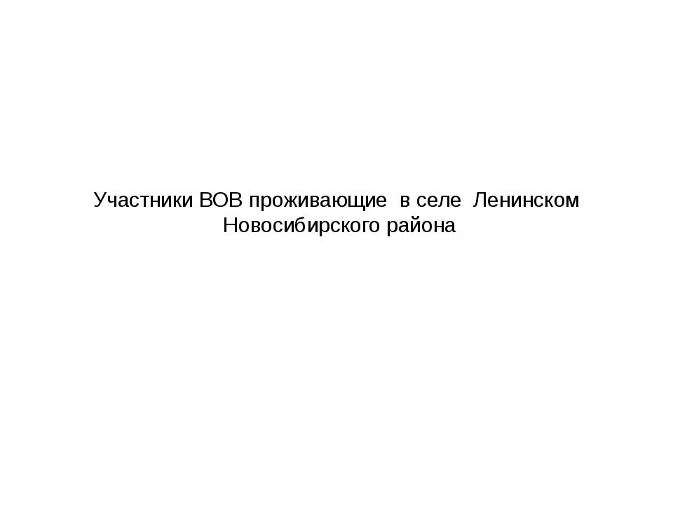 Участники ВОВ проживающие в селе Ленинском Новосибирского района
