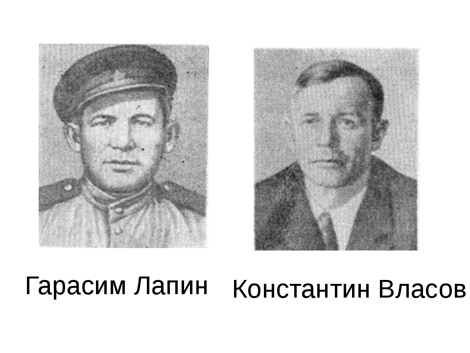Гарасим Лапин Константин Власов