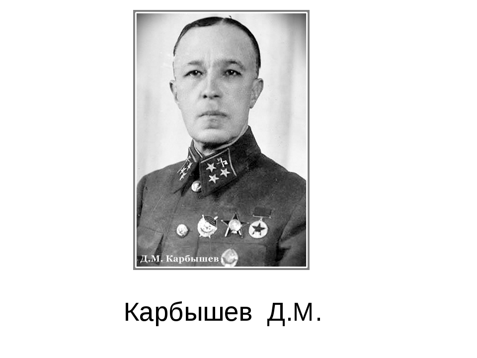 Карбышев Д.М.