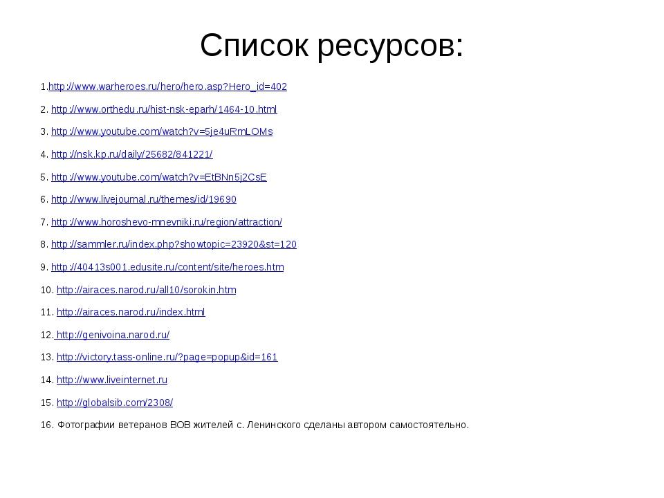Список ресурсов: 1.http://www.warheroes.ru/hero/hero.asp?Hero_id=402 2. http:...