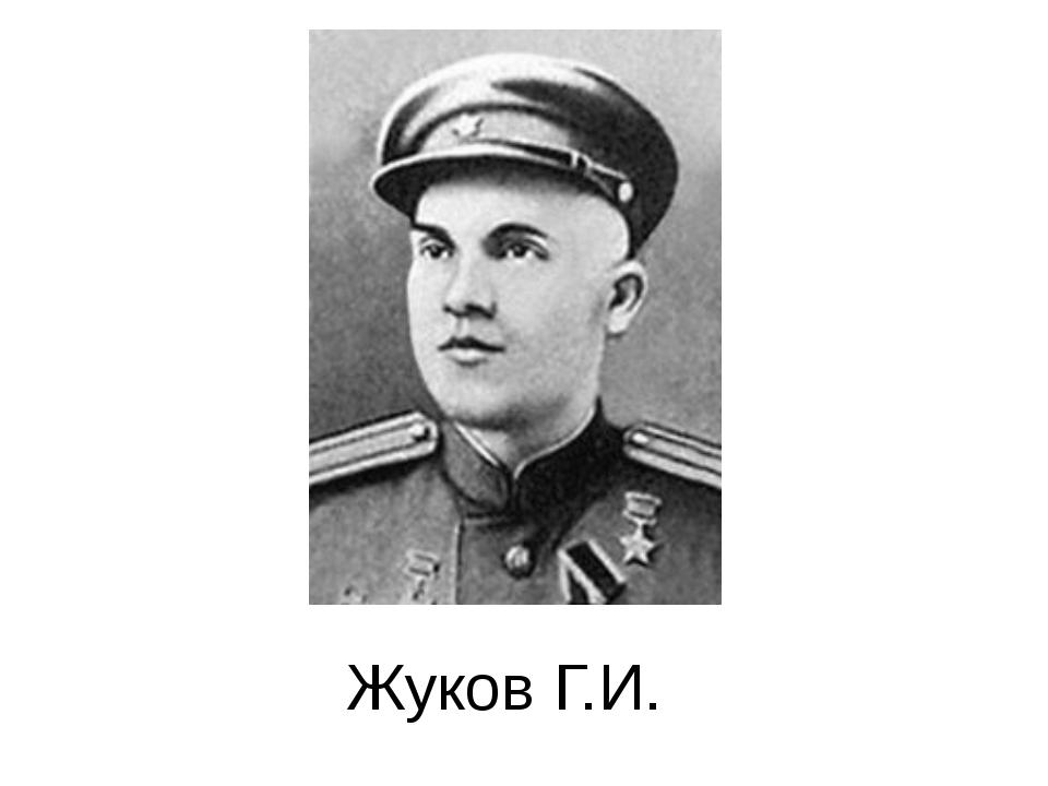 Жуков Г.И.