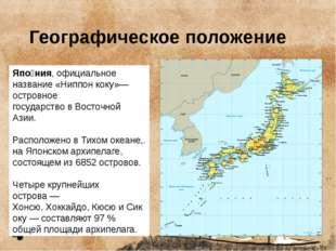 Географическое положение Япо́ния, официальное название «Ниппон коку»—островно