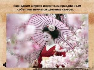 Еще одним широко известным праздничным событием является цветениесакуры.