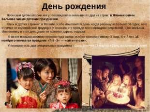 День рождения Японским детям вполне могут позавидовать малыши из других стран
