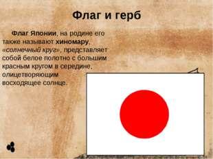 Флаг и герб ФлагЯпонии, на родине его также называютхиномару, «солнечный кр