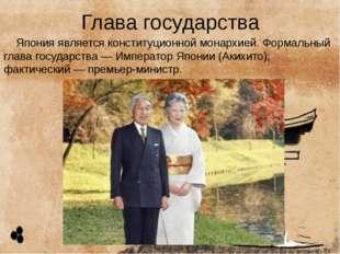 Глава государства Япония являетсяконституционной монархией. Формальный глава