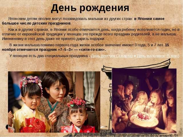 День рождения Японским детям вполне могут позавидовать малыши из других стран...