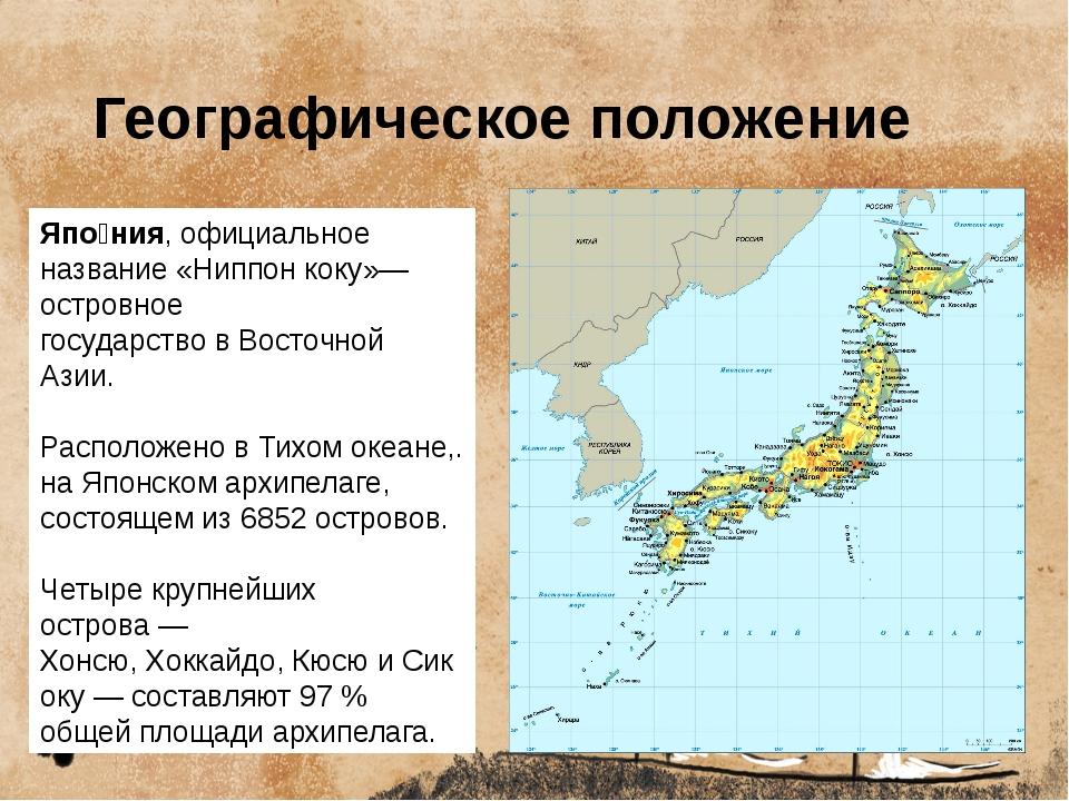 Географическое положение Япо́ния, официальное название «Ниппон коку»—островно...