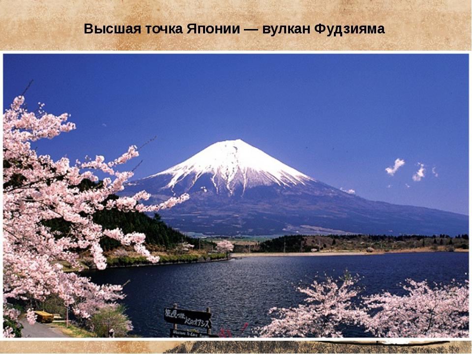 Высшая точка Японии— вулканФудзияма