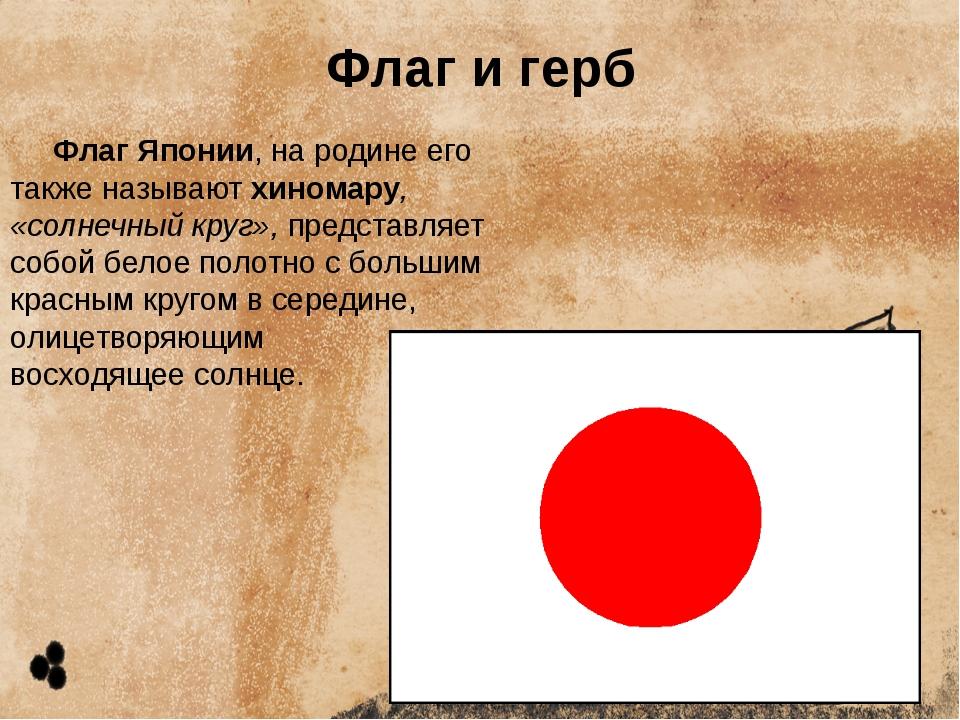 Флаг и герб ФлагЯпонии, на родине его также называютхиномару, «солнечный кр...