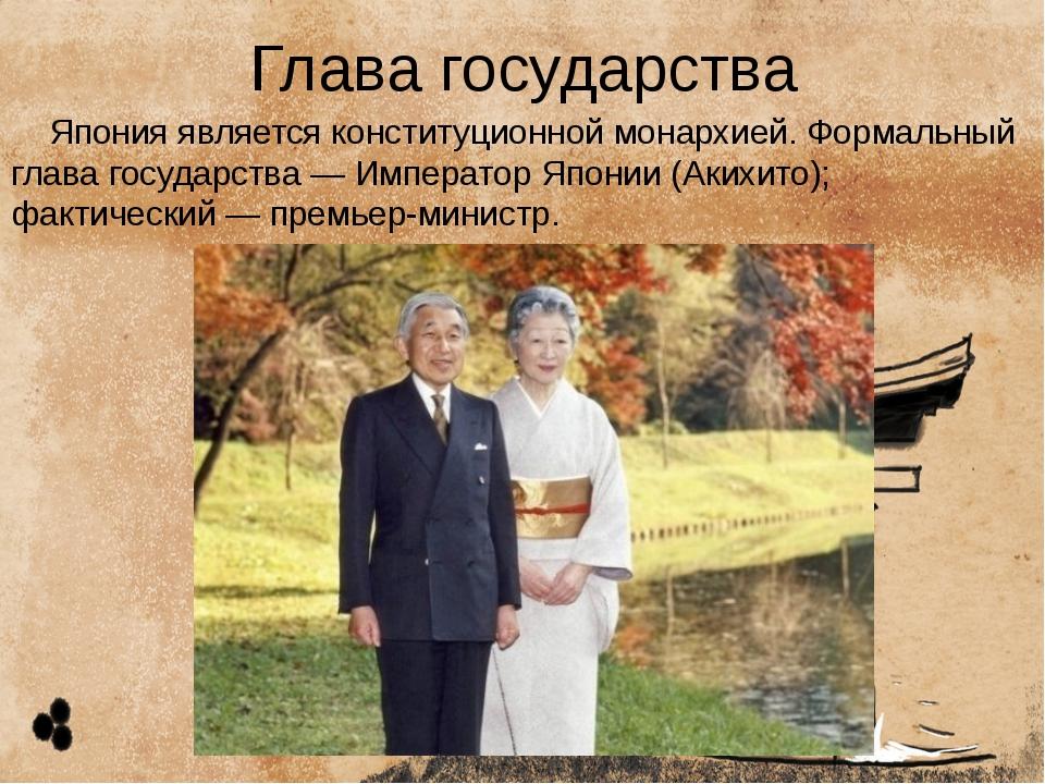 Глава государства Япония являетсяконституционной монархией. Формальный глава...