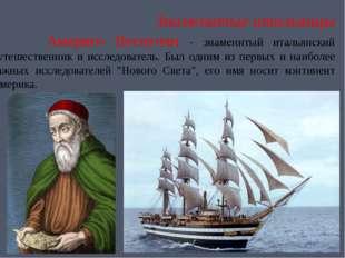 Знаменитые итальянцы Караваджо Микеланджело - итальянский живописец. Один из