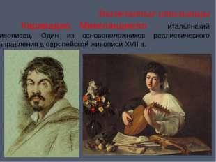 Знаменитые итальянцы Леонардо да Винчи— великий итальянский художник, скульпт