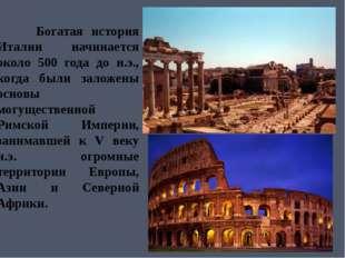Богатая история Италии начинается около 500 года до н.э., когда были заложен