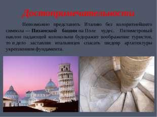 Помпеирасположены на юге Италии неподалёку от Неаполя у подножья горыВезув