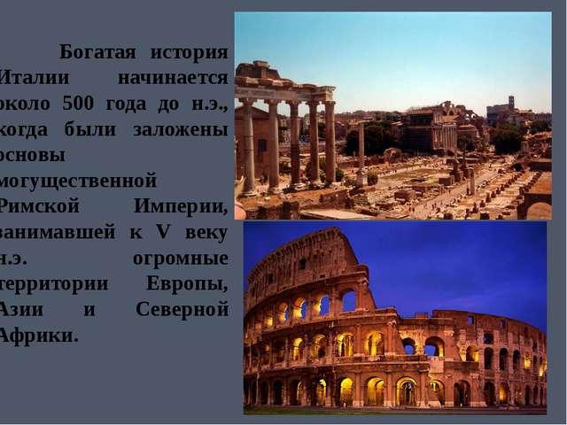 Богатая история Италии начинается около 500 года до н.э., когда были заложен...