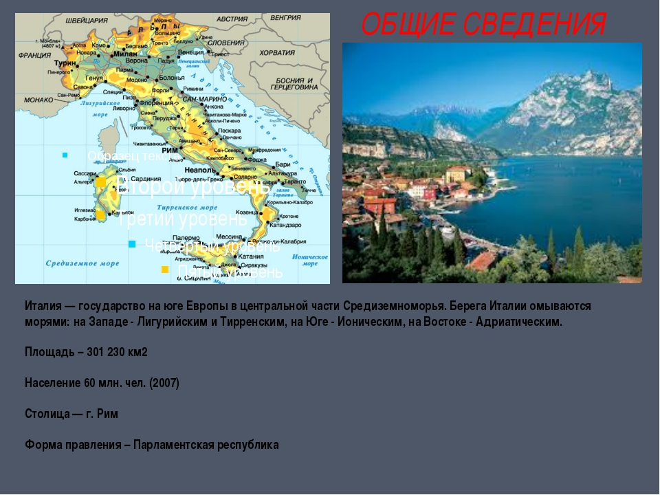 ОБЩИЕ СВЕДЕНИЯ Италия — государство на юге Европы в центральной части Средиз...