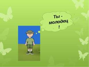 Физкультминутка! Гриднева Г.В. География: древняя и современная наука, 2012