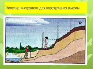 Нивелирование-измерение высоты.
