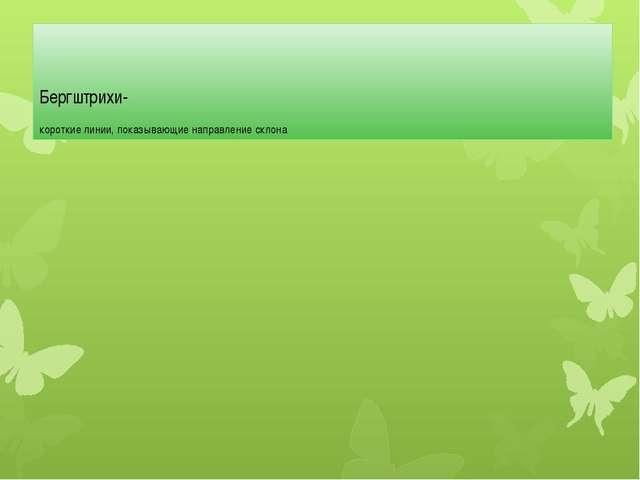 Подумай! Гриднева Г.В. География: древняя и современная наука, 2012