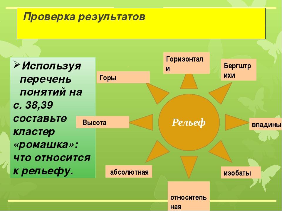Рефлексия Какую цель ставили на уроке? Достигли ли цели? Я узнал….. Я не пон...