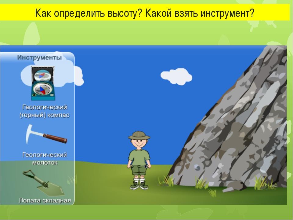 Нивелир-инструмент для определения высоты.