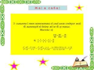 5- сыныпта өткен математика оқулығынан сендерге жай бөлшектерді көбейту және