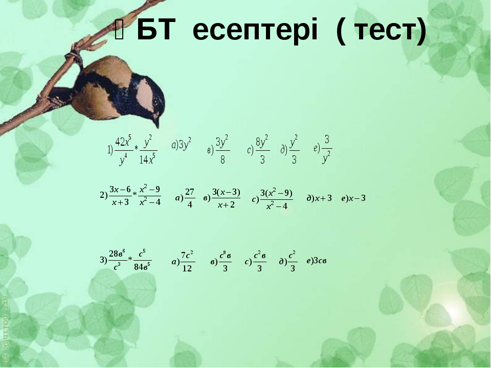 ҰБТ есептері ( тест)