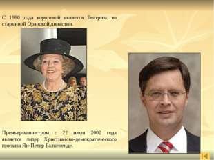 С 1980 года королевой является Беатрикс из старинной Оранской династии. Премь