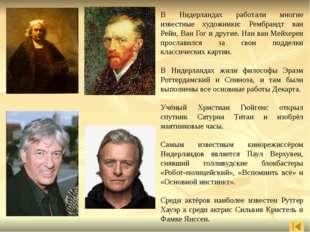 В Нидерландах работали многие известные художники: Рембрандт ван Рейн, Ван Го